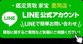 豊岡店LINE公式アカウント友だち追加