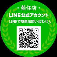 藍住店LINE公式アカウント友だち追加
