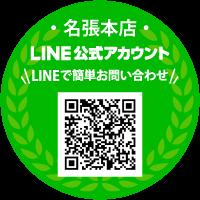 名張本店LINE公式アカウント友だち追加